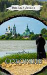 Лесков Н.С. Соборяне (АСТ)