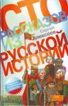 Алексеев С. Сто рассказов из русской истории