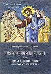 Имябожнический бунт, или плоды учения книги «На горах Кавказа»