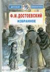 Достоевский Ф.М. Избранное