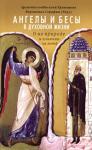 Ангелы и бесы в духовной жизни. О их природе и влиянии на людей