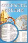 Открытие Библии