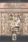Спасский А.А. Лекции по истории западно-европейского Средневековья в общедоступном изложении