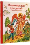 Молитвослов для детей. С объяснением молитв (Никея)