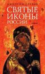 Святые иконы России