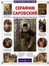 Серафим Саровский. Гражданин Небесного Отечества