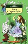 Кэрролл Л. Алиса в Стране Чудес. (Азбука)