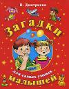 Дмитриева В. Загадки для самых умных малышей