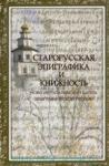 Старорусская эпиграфика и книжность