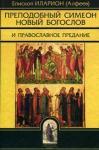 Преподобный Симеон Новый Богослов и православное предание. (Абышко)