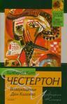 Честертон Г.К. Возвращение Дон Кихота