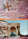 Православные монастыри Крыма