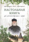 Настольная книга для монашествующих и мирян