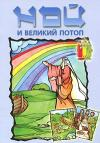 Ной и великий потоп
