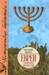Мороз Е. Евреи в конфликте цивилизаций