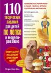 Кол М.-Э. 110 творческих заданий для детей по лепке и моделированию