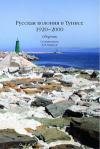 Русская колония в Тунисе. 1920—2000