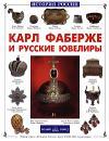 Колпакова О. Карл Фаберже и русские ювелиры