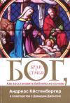 Бог, брак и семья