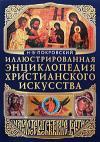 Иллюстрированная энциклопедия христианского искусства