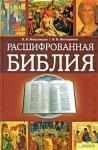Михалицын П.Е., Нестеренко В.В. Расшифрованная Библия