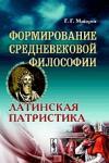 Майоров Г.Г. Формирование средневековой философии. Латинская патристика