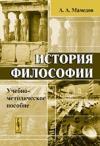 Мамедов А.А. История философии