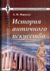 Миронов А.М. История античного искусства