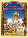 Святитель Иннокентий, апостол Сибири и Америки. (Наши православные святые)