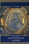 История христианской церкви (Свято-Троицкая Сергиева Лавра)