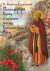 Преподобный Савва и великие битвы Древней Руси