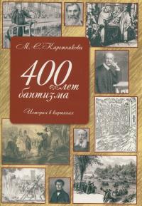 400 лет баптизма