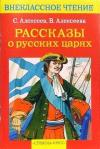 Алексеев С, Алексеева В. Рассказы о русских царях