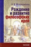 Мотрошилова Н.В. Рождение и развитие философских идей
