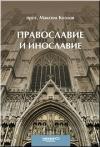 Православие и инославие