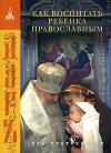 Как воспитать ребенка православным