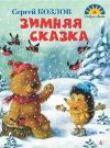 Козлов С. Зимняя сказка