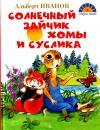 Иванов А.А. Солнечный зайчик Хомы и Суслика