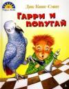 Кинг-Смит Д. Гарри и попугай