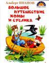 Иванов А.А. Большое путешествие Хомы и Суслика