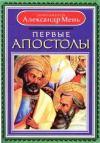 Первые апостолы (Жизнь с Богом)