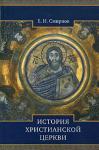 История христианской церкви (Храм Космы и Дамиана)