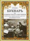 Букварь для совместного обучения письму, русскому и церковнославянскому чтению