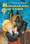 Бернетт Ф. Маленький лорд Фаунтлерой (АСТ)