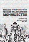 Современное русское православное монашество