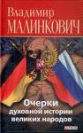 Малинкович В. Очерки духовной истории великих народов