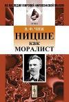 Чиж В.Ф. Ницше как моралист