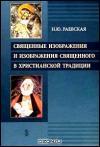 Священные изображения и изображение священного в христианской традиции