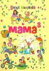 Мама в кубе (MP3)