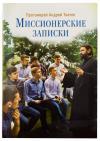 Миссионерские записки